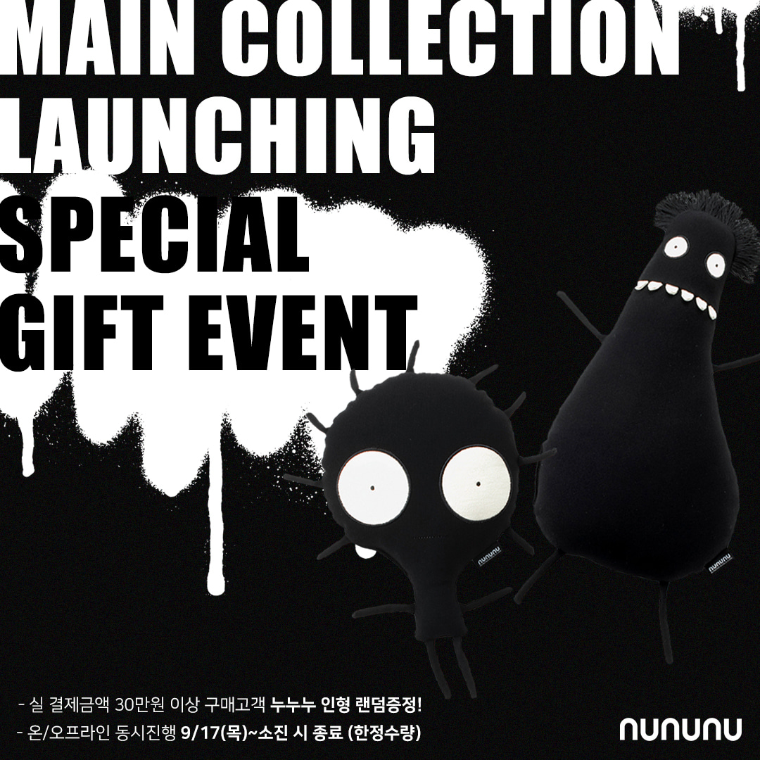 Main Collection Launching SPECIAL GIFT EVENT  종료